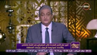 مساء dmc - أمين عام الأمم المتحدة : التضامن العربي مهم جداً ويطالب الدول العربية بالإتحاد