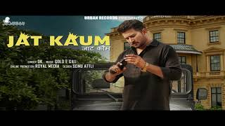 Jat Kaum (जाट कौम) | DK | Gold E Gill | Full Audio | Latest Haryanvi Song 2017