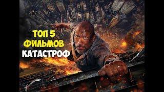 Топ 5 фильмов катастроф