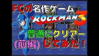 ファミコン の 名作 ゲーム ロックマン3 を普通にクリアーしてみた(前半)