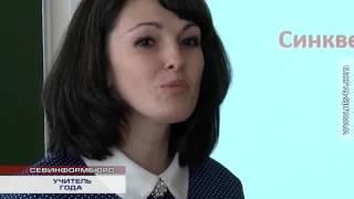 29.04.2016 В Севастополе выбрали лучшего учителя года