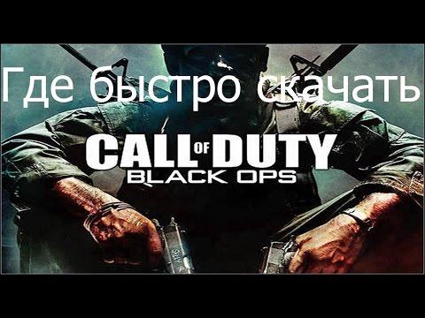 Где скачать и как установить Call Of Duty Black Ops
