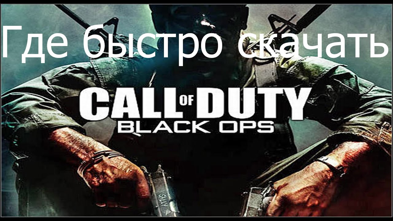 Инструкция по установке call of duty black ops 2