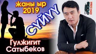 Жаны ыр - 2019 | Гулжигит Сатыбеков - СҮЙҮҮ | #Kyrgyz Music