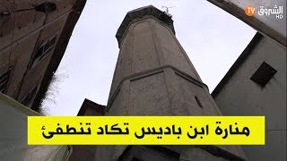 جامع سيدي لخضر  منارة ابن باديس التي توشك أن تنطفئ بقسنطينة