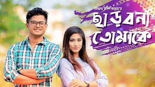 Charbo Na Tomake | Niloy Alamgir | Safa Kabir | Mabrur Rashid Bannah | Bangla New Natok 2018
