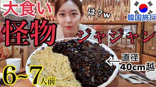 Huge Jajangmyeon fo big eater... If you success, it's FREE! (JPN&KOR sub)【KOARU】