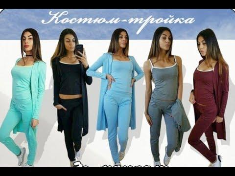 Женский Костюм - YouTube