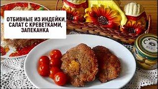 Женский обед: отбивные из индейки, салат с креветками, запеканка   Барышня и кулинар