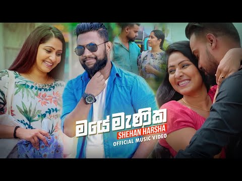 maye-manika-(-මයෙ-මැණික-)--shehan-harsha-official-music-video