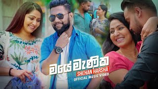 Maye_Manika_(_මයෙ_මැණික_)_-Shehan_Harsha_Official_Music_Video