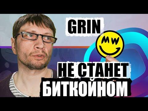 Что ждет монету GRIN и майнеров? GPU майнинг профит BEAM
