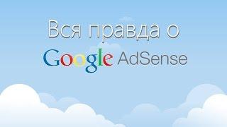 Вся правда о Google AdSense. Заработок денег на YouTube и отключение монетизации.(Google AdSense — сервис контекстной рекламы от Google. Программа автоматически размещает на веб-сайтах текстовые..., 2015-04-19T17:38:23.000Z)