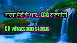 अरपा पैरी के धार..(CG Rajgeet)।। cg whatsapp status and ringtone