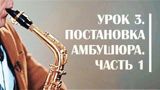Постановка амбушюра саксофониста. Сергей Колесов Урок#3 Часть 1