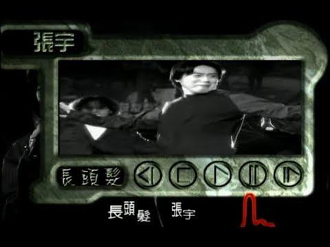 張宇 Phil Chang - 長頭髮  (官方完整版MV)