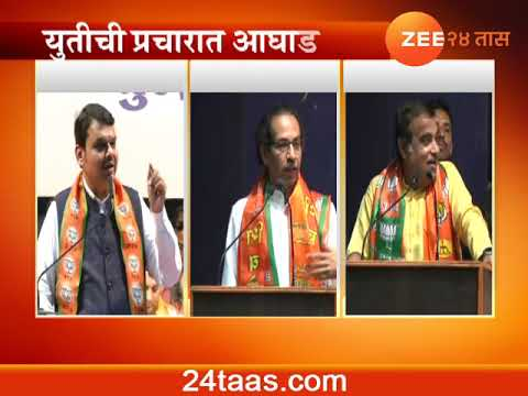 Amravati CM Fadanvis,Uddhav Thackray And Nitin Gadkari Critics On Congress And Sharad Pawar