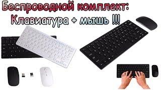 Беспроводная клавиатура и мышь - комплект почти даром !!!