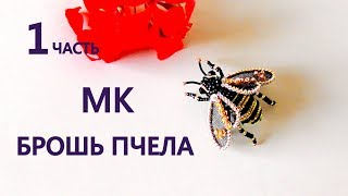 брошь Пчела из бисера. Мастер-класс. 1 часть/ DIY Beaded Bee brooch 1 part