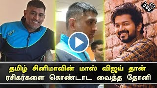 Thalapathy Vijay is King of Tamil Cinema | Dhoni Gives Massive Special to Fans | IPL 2020