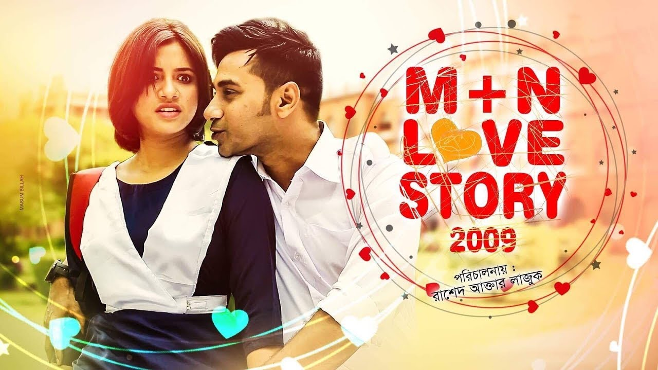 M+n Love Story 2009 | Bangla Natok 2019 | Ft Sajal & Tasnuva Tisha