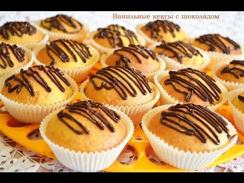 Кексы ванильные с шоколадом 5