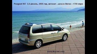 Обзор для возможной покупки Peugeot 807, автомат, 2.0 дизель, 7 мест , 79 кВт, 2006 г.в.
