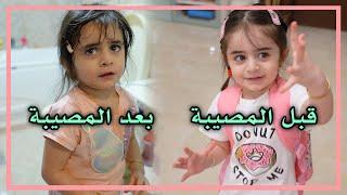 ملكة المصائب الجديدة في القناة 😂  - عائلة عدنان