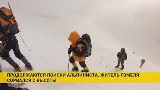 Житель Гомеля сорвался с высоты на Эльбрусе