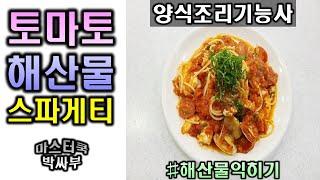 2020년 양식조리기능사_해산물 스파게티//마스터박싸부…