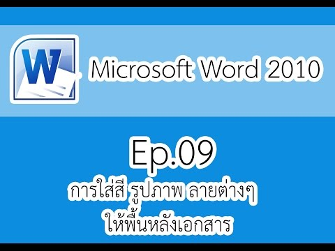 Microsoft Word 2010 Ep.09 การใส่สี รูปภาพ ลายต่างๆ  ให้พื้นหลังเอกสาร (Background Word)