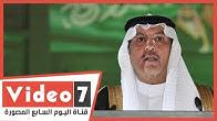 السفير السعودى بمصر: منتدى الإعلام انطلاقة لرؤية 2030