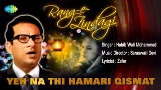 Yeh Na Thi Hamari Qismat | Ghazal Song | Habib Wali Mohammed