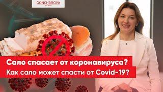 постер к видео  Сало спасает от коронавируса?   Как сало может спасти от Covid-19? Культура потребления сала