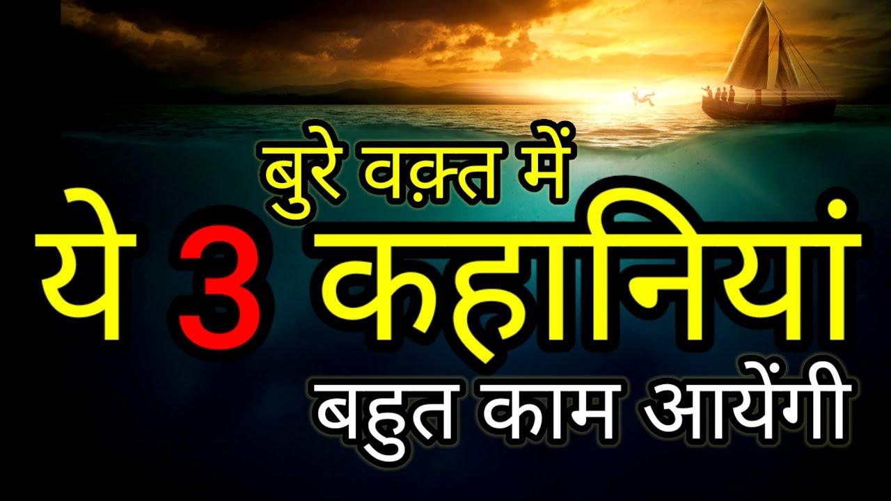 इसे सुनो हर चिंता और दुःख दूर होंगे Amazing Powerful Moral Stories In Hindi  kahaniya Motivational