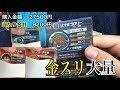 演出がアツい! ドラゴンボールヒーローズオリパ開封 1パック550円 購入制限50パック…