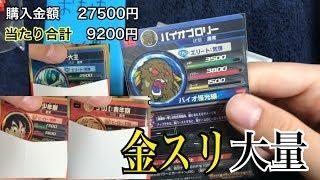 演出がアツい! ドラゴンボールヒーローズオリパ開封 1パック550円 購入制限50パック購入してみた パート2