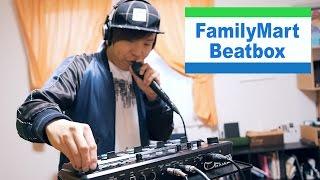 ファミリーマートビートボックス / FamilyMart Beatbox