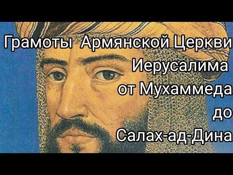 Грамоты (ферманы) Армянской Церкви. Пророк Мухаммед.