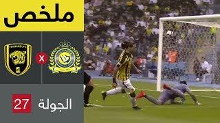 ملخص مباراة النصر والاتحاد في الجولة 27 من دوري كأس الأمير محمد بن سلمان للمحترفين
