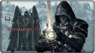 The Elder Scrolls V Skyrim  Начало бесконечности  1