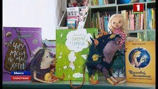 В Беларуси отметили День детской книги. Панорама
