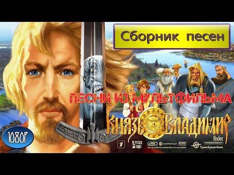 Треки мультфильм князь владимир