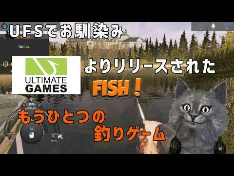 【Fishing Adventureプレイ動画】究極の釣りゲームでお馴染みUltimate Gamesが送るもう一つの釣りゲー【気ままに釣り生活】