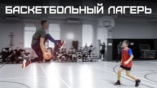 Играю с Легендой AND1 в Баскетбольном Лагере   Smoove