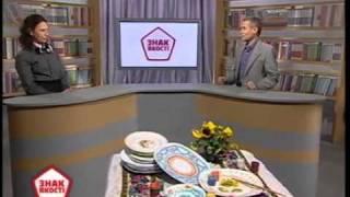 Тарелки керамические - Знак качества - Интер(Важно не только то, что ты ешь, но и то, из чего ешь! Ведь даже самая вкусное и красивое блюдо может показаться..., 2011-04-14T10:15:06.000Z)
