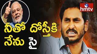 ఏపీకి ప్రత్యేక హోదా ఇస్తే పొత్తుకు సిద్ధం..! YS Jagan Clarifies BJP Alliance | Telugu News | hmtv