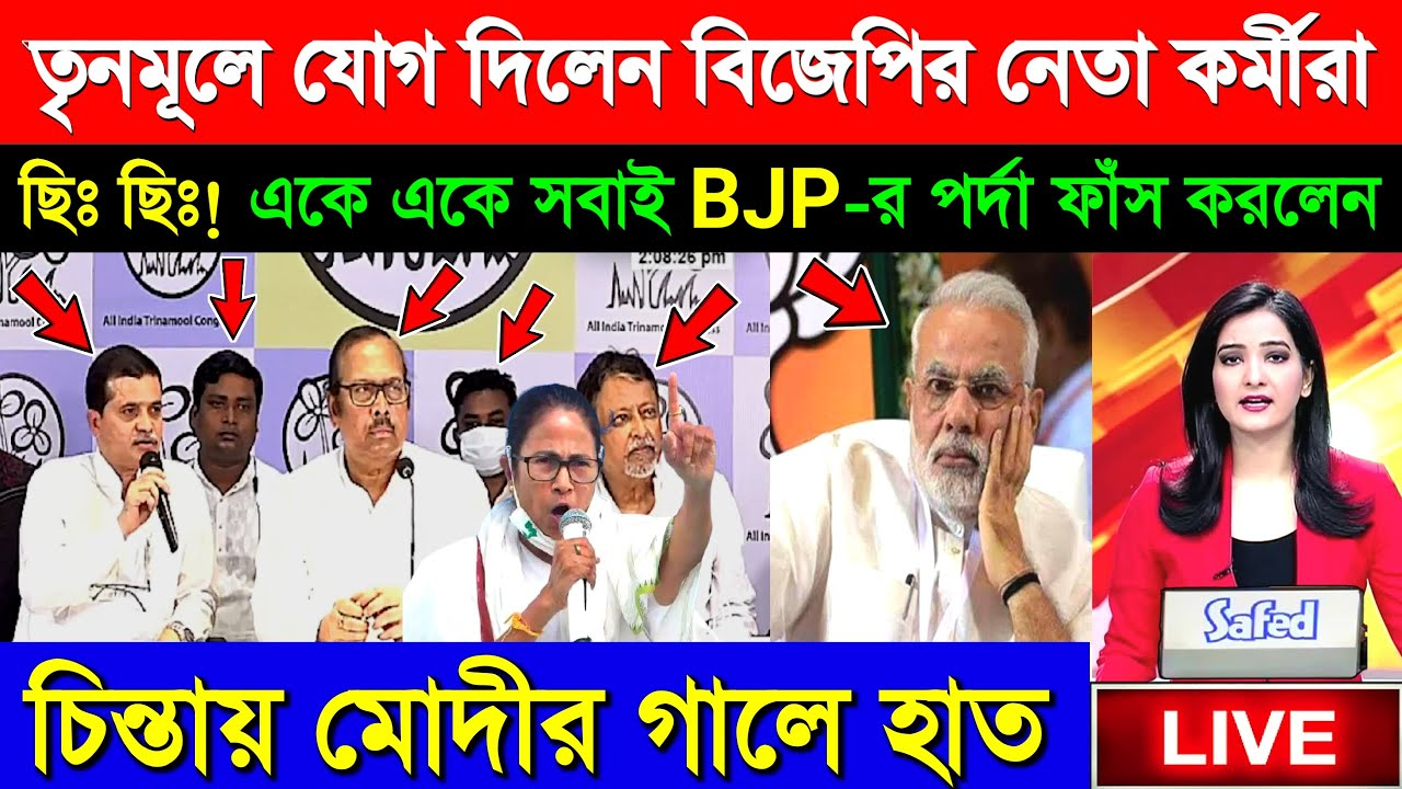 বিজেপি থেকে তৃনমূলে যোগ দিলেন হাজার হাজার নেতাকর্মী | BJP to TMC join | join TMC from BJP #techindia