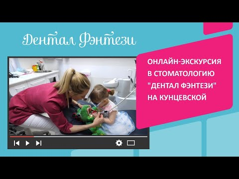 Онлайн экскурсия: стоматология Дентал Фэнтези на Кунцевской