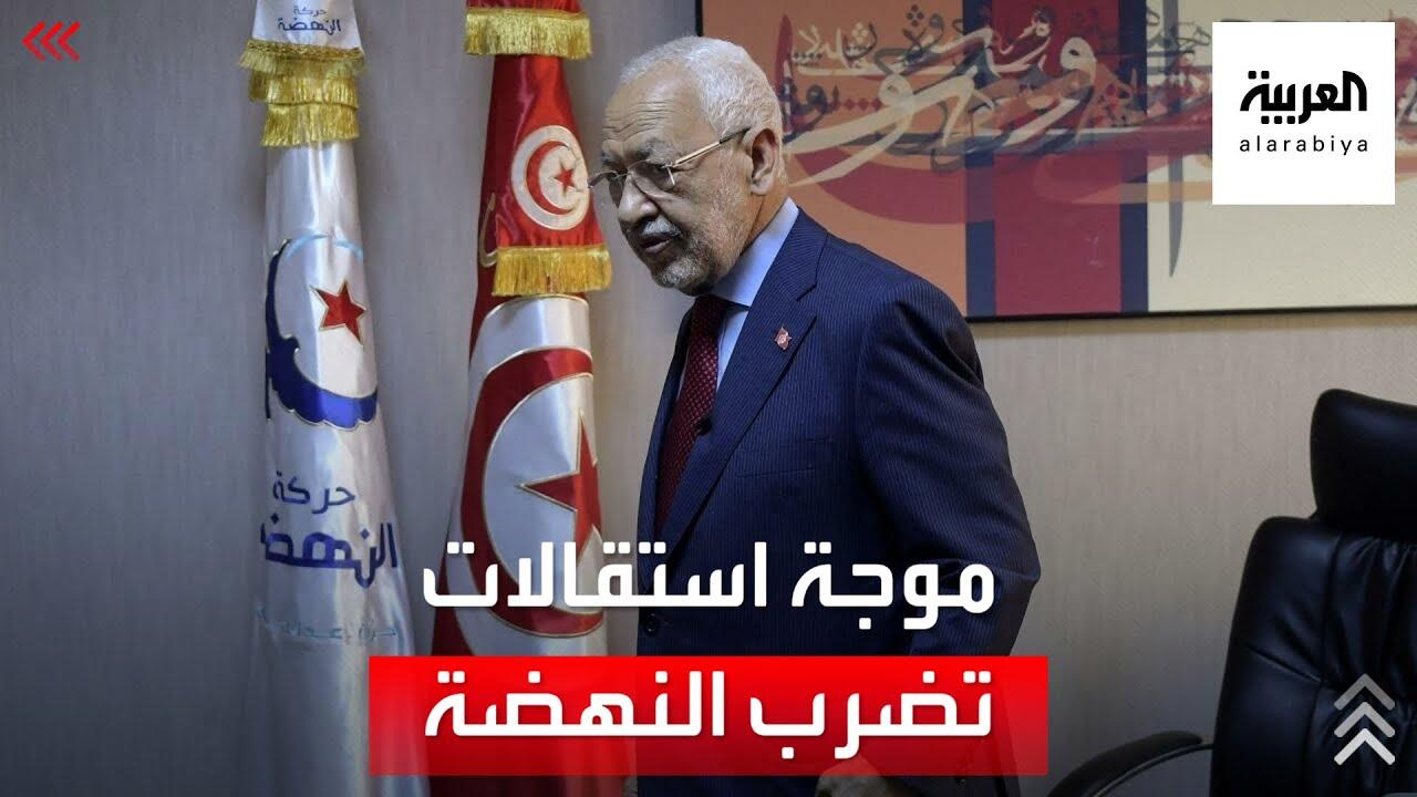 موجة جديدة من الاستقالات تضرب النهضة بتونس  - نشر قبل 45 دقيقة